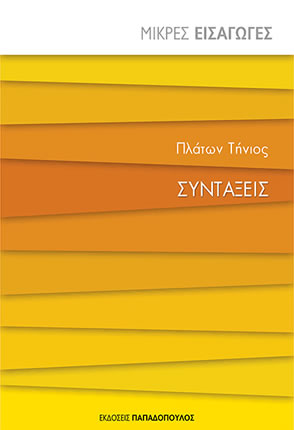Tinios Syntaxeis book
